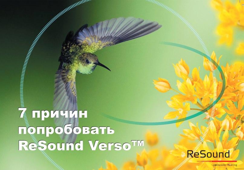 Семь причин попробовать ReSound Verso™:
