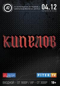 КИПЕЛОВ * СПб * 04.12 * A2