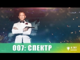 007: СПЕКТР / Spectre (2015) BDRip 720p | Чистый звук