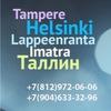 Из Санкт-Петербурга в Финляндию — «Ространсфер»