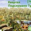 Петровский Квартал Тула Подслушано