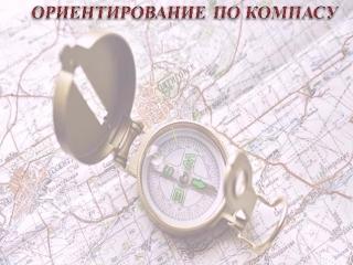 Азимут и ориентирование на местности[1]