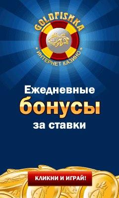 Онлайн казино Goldfishka   ВКонтакте
