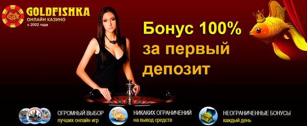 купоны на бездепозитный бонус за регистрацию в казино голдфишка