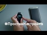 Samsung Galaxy Gear S2 | Как подключить к смартфону