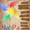 ЧакРа - этнический фестиваль под открытым небом