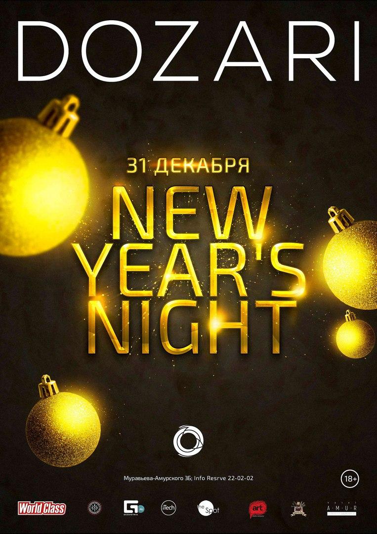 Афиша Хабаровск 31 декабря / NEW YEAR'S NIGHT / DOZARI bar&club