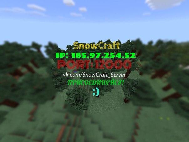 =============SnowCraft=============