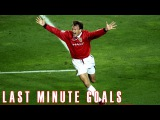 MANCHESTER UNITED ● BEST LAST MINUTE GOALS EVER ● 1992-2015