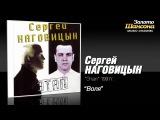 Сергей Наговицын - Воля (Audio)