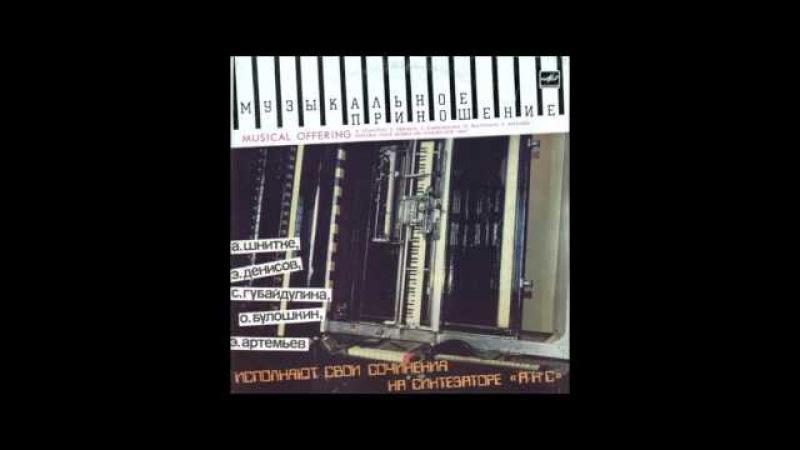Синтезатор АНС - Музыкальное Приношение VINYL Side B