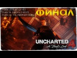 Uncharted 4 A Thief's End #20, 21 &amp 22