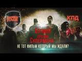 Бэтмен против Cупермена - не тот фильм что мы ждем? [КПД]