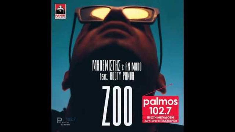 ΜΗΔΕΝΙΣΤΗΣ ANIMADO FEAT BOOTY PANDA - ZOO_MIDENISTIS_ΠΡΩΤΗ ΜΕΤΑΔΟΣΗ - Palmos Radio 102.7 Fm
