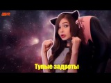 Тупая шалава - Стримерша Карина