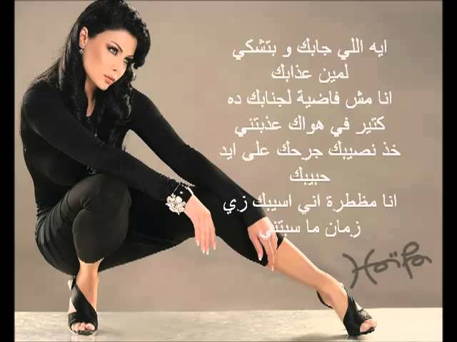 Haifa Wehbe Enta Tani Arabic lyrics هيفاء وهبى أنت تان