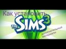 Как установить дополнительные материалы для The Sims 3Одежда причёски мебель и т д Анастасия Клок