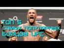 ТОП 5 САМЫХ ПОПУЛЯРНЫХ БОЙЦОВ UFC!