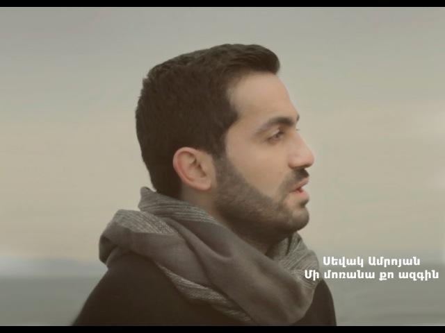 Sevak Amroyan - Mi morana qo azgin / Մի մոռանա քո ազգին