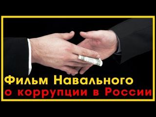 ЧАЙКА - фильм Навального про слугу народа. Коррупция в России