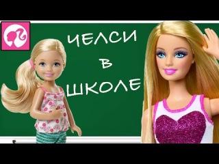 Барби мультик на русском новые серии. Куклы Барби и Челси. Barbie 2015