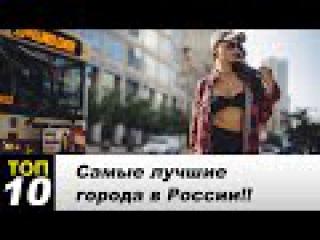 Лучшие города для жизни в России 2015!!