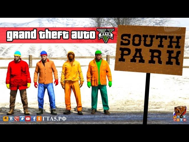 GTA 5 - ГТА5.РФ. GTA 5 - South Park (GTA 5 - Южный парк)