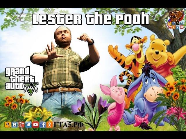GTA 5 - ГТА5.РФ. Lester The Pooh 'Winnie the Pooh' в Grand Theft Auto V.