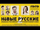 Новые Русские   2   (короткометражный альманах)     2015