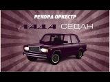 Тимати feat. Рекорд Оркестр – Баклажан(элвин и бурундуки)