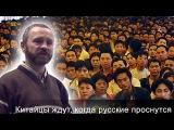 Китайцы ждут, когда русские проснутся. Сергей Данилов