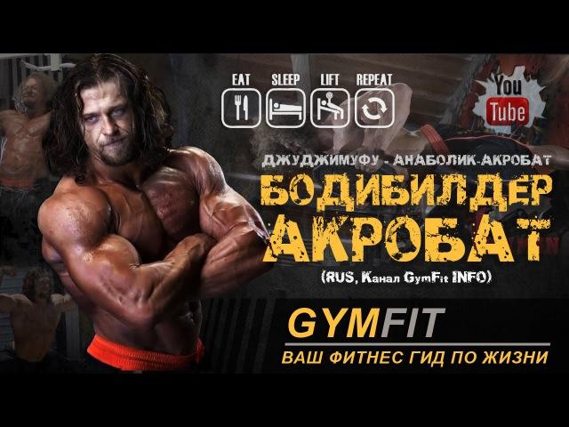 Джуджимуфу (ДЖОН КОЛЛ) - БОДИБИЛДЕР-АКРОБАТ ( или Акробат-анаболик) | RUS, Канал GymFit INFO