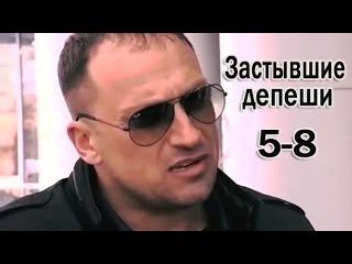 Застывшие депеши (Предатель) 5,6,7,8 серия Боевик