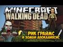 Minecraft | THE WALKING DEAD В МАЙНКРАФТЕ - ХОДЯЧИЕ МЕРТВЕЦЫ В MINECRAFT (Прохождение карты)