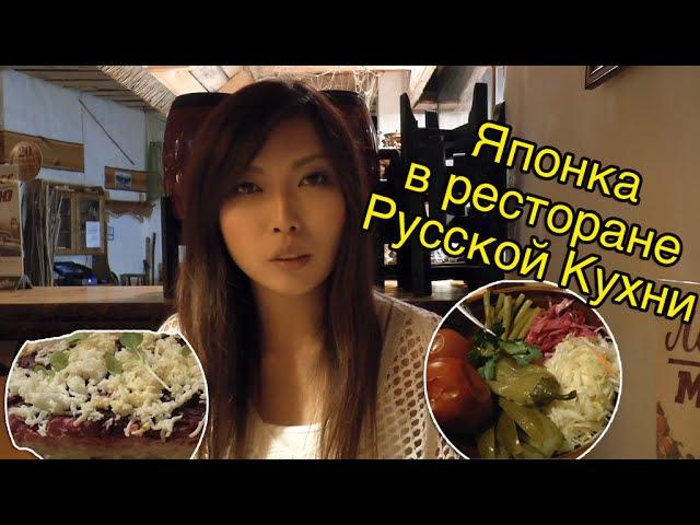 Японка Мики В Ресторане Русской Кухни Холодец Пельмени и Другое