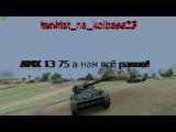 AMX 13 75 а на всё равно!