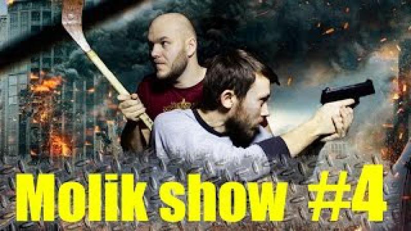 Molik show 4 - [Как выжить при зомби апокалипсис]
