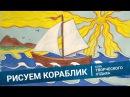 Рисование для детей Кораблик на волнах