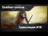 Сталкер Онлайн. Фонарик как средство доминации.