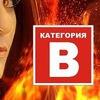 Автошкола Нижний Новгород «Авангард»