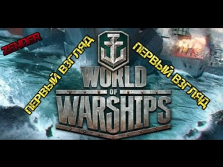 Первый взгляд. World of Warships