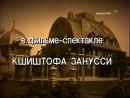 ◄Игры женщин(1993)реж.Кшиштоф Занусси, Владимир Фенченко,
