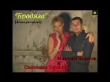 Максим Апрель & Светлана Тернова -