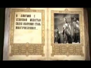 История: Наука или вымысел. Фильм 7. Куликово поле - Битва за Москву