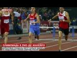 Глава ВАЛОВС заявил, что российские легкоатлеты поедут на Рио-2016