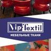 VIP-Textil - интерьерные ткани, мебельные ткани