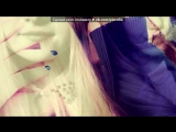 Со стены друга под музыку Интонация In2Nation feat Sasha Santa - Лети (OST Молодёжка). Picrolla