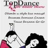 Top Dance: одежда и обувь для танцев. Стразы.