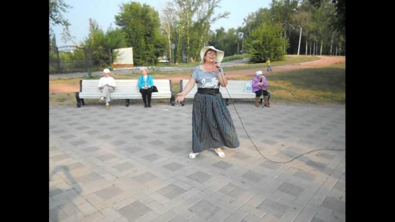 Бабье лето - Тамара Котлакова. Субботний вечер в парке. 2.07.16г.