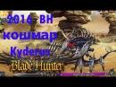 Blade Hunter Nightmare 6-4 Kyderus| Блейд Хантер Кошмар 6-4 Kyderus